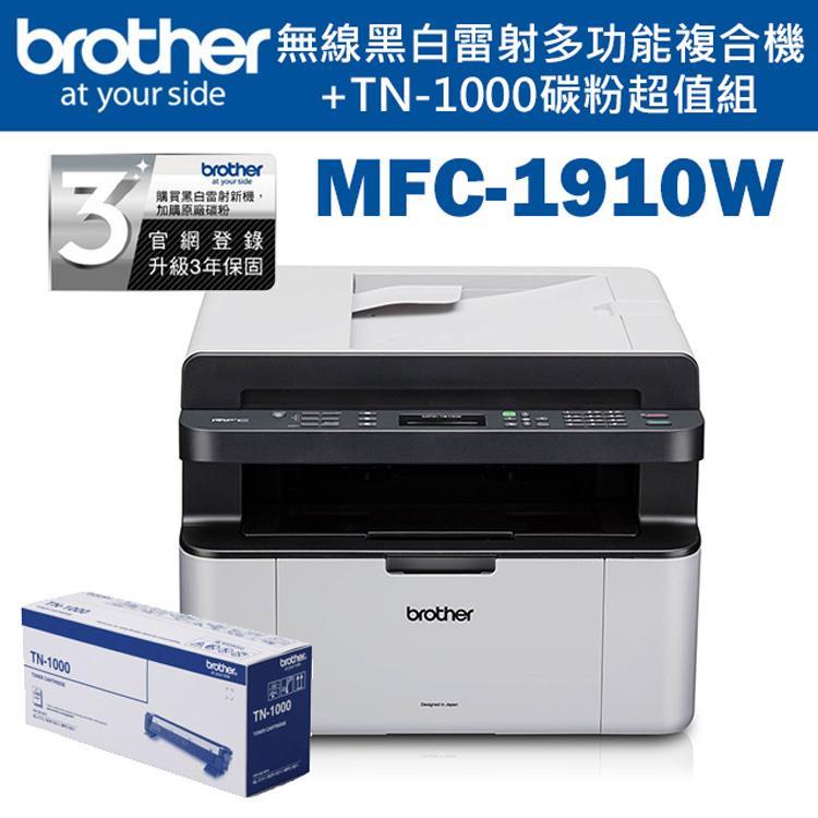 (機+粉)Brother MFC-1910W 無線多功能黑白雷射複合機+TN-1000原廠碳粉匣