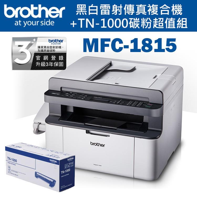 (機+粉)Brother MFC-1815 黑白雷射多功能傳真複合機+TN-1000原廠碳粉匣超值組
