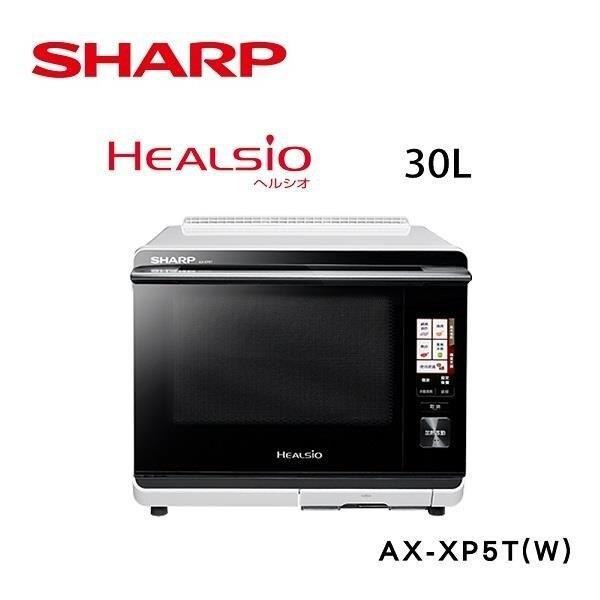 SHARP夏普 30LHealsio水波爐 AX-XP5T