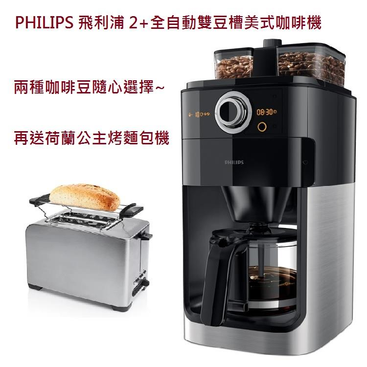 PHILIPS飛利浦 2+全自動美式咖啡機 HD7762 送荷蘭公主烤麵包機