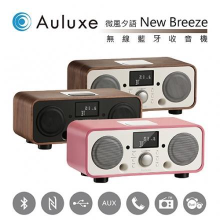 AULUXE 歐樂司 無線藍芽喇叭 NFC 收音機 NEW-BREEZE
