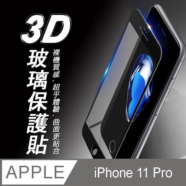 iPhone 11 Pro 3D曲面滿版 9H防爆鋼化玻璃保護貼 (黑色)