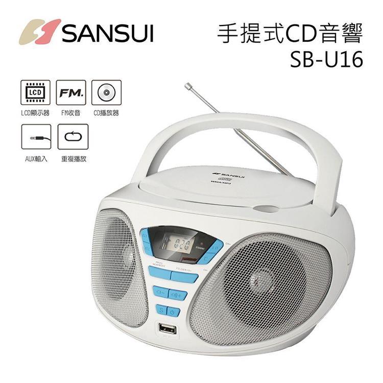 SANSUI 山水 手提式CD音響 SB-U16