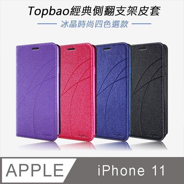 Topbao iPhone 11 冰晶蠶絲質感隱磁插卡保護皮套