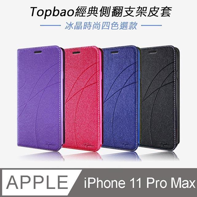 Topbao iPhone 11 Pro Max 冰晶蠶絲質感隱磁插卡保護皮套