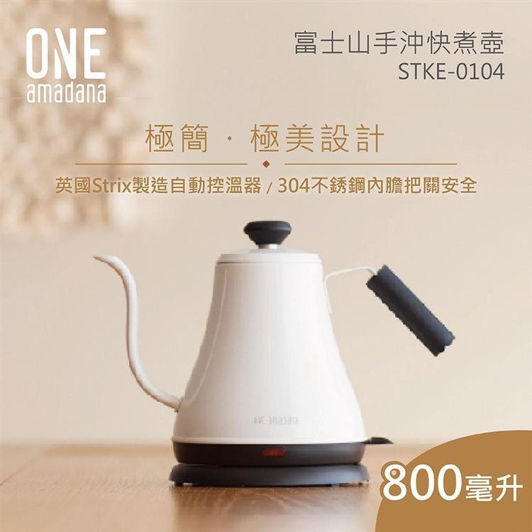 AMADANA 日本 ONE amadana 0.8公升 快煮壺 STKE-0104
