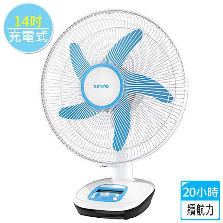 KINYO 太陽能/充電式續航力20小時14吋電風扇(不含太陽能板)CF1410-藍白色
