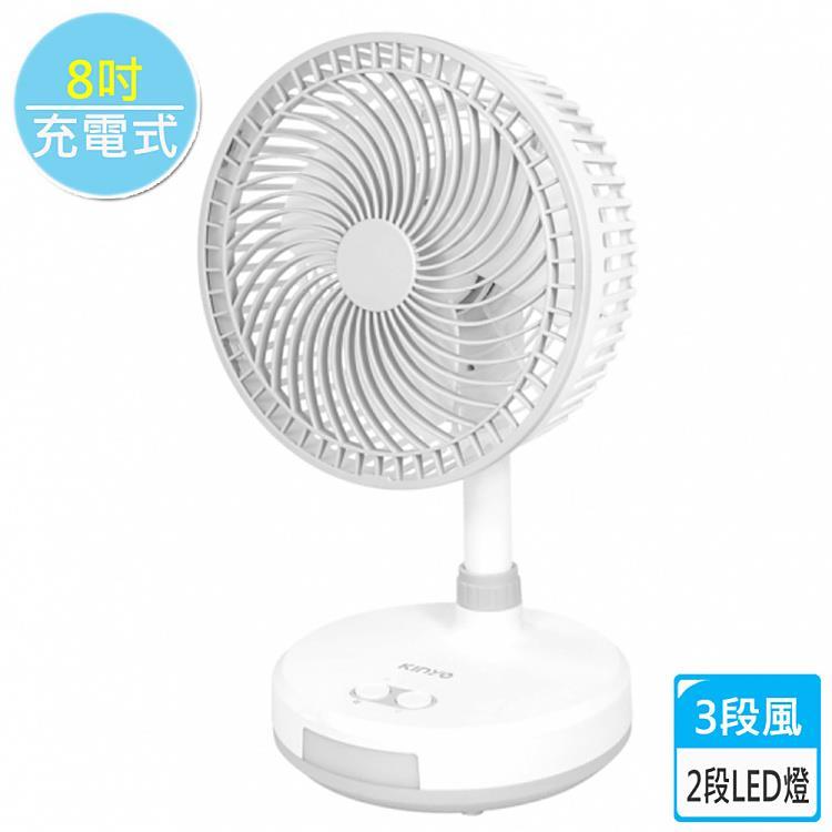 KINYO 充電式8吋LED照明電風扇CF880-灰白色