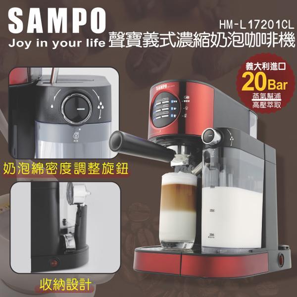 聲寶義式濃縮奶泡咖啡機HM-L17201CL
