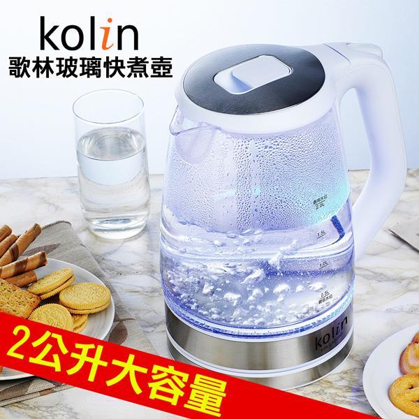 歌林玻璃快煮壺(2L)KPK-LN205G