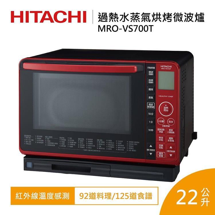HITACHI 日立 22公升 過熱水蒸氣烘烤微波爐 MRO-VS700T