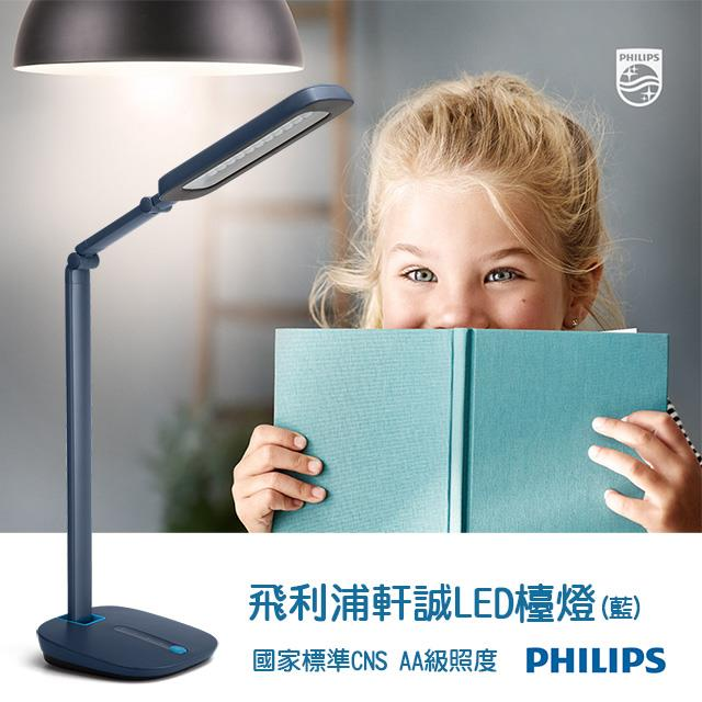 【飛利浦 PHILIPS LIGHTING】RobotPlus 軒誠LED檯燈 66110 (藍)