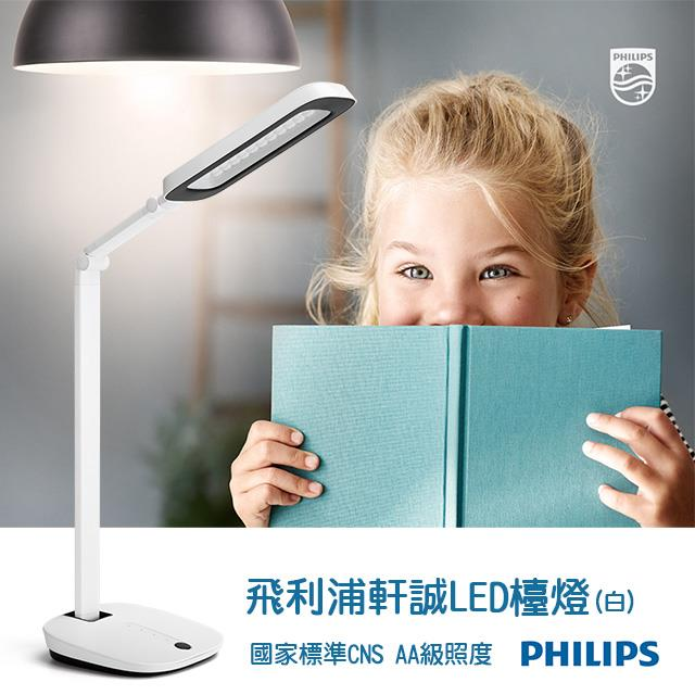【飛利浦 PHILIPS LIGHTING】RobotPlus 軒誠LED檯燈 66110 (白)