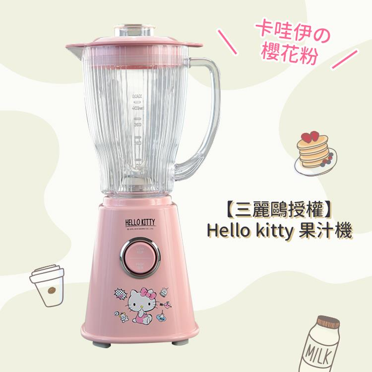 [Hello 生活館] Hello kitty 活氧果汁機