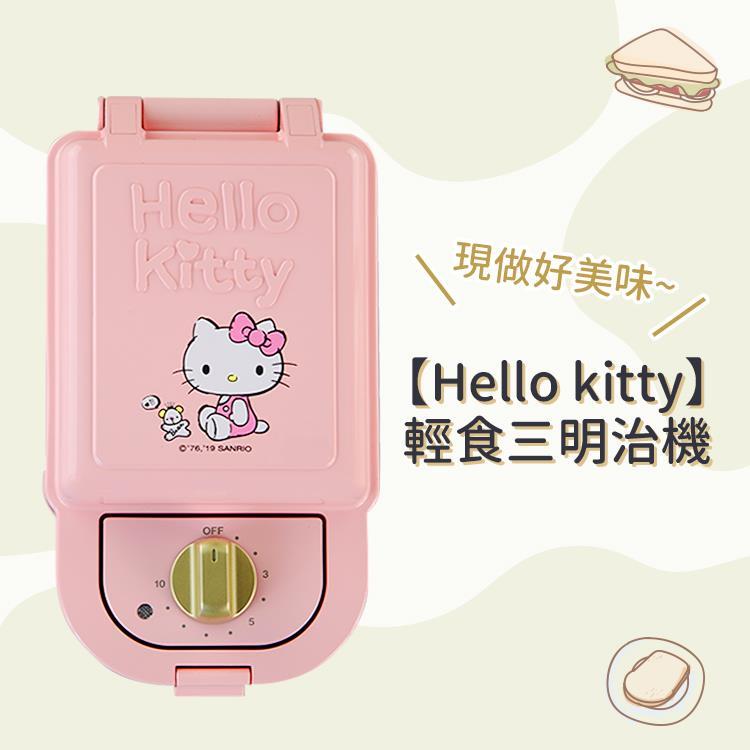 [Hello 生活館] Hello kitty 可換盤熱壓三明治機(四款烤盤可另選購)