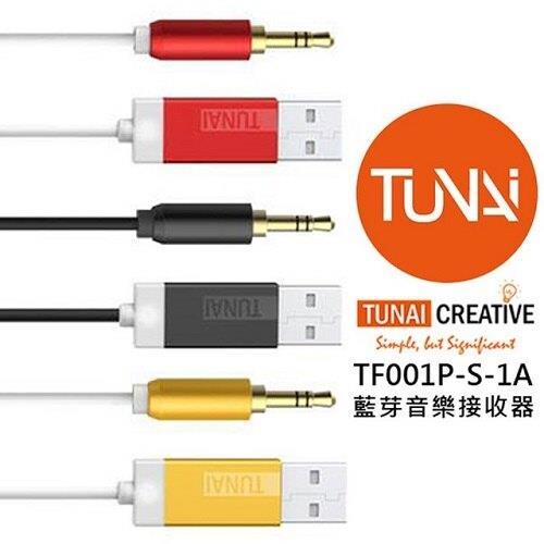 Tunai Firefly 藍芽音樂接收器-車用/家庭音響(高音質接收器)