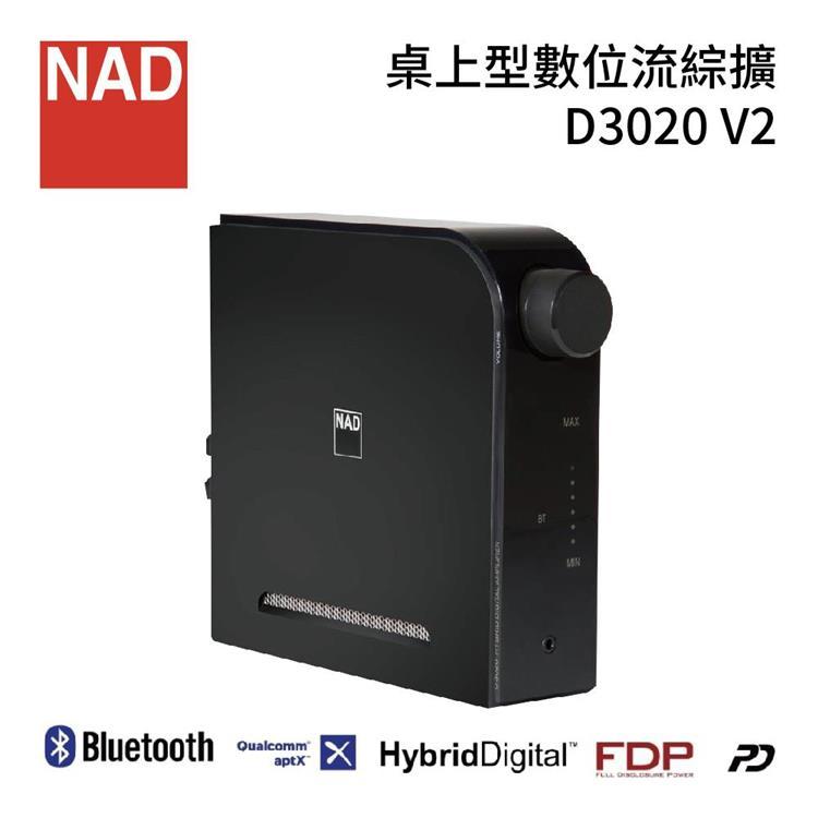 NAD 英國 桌上型數位綜合擴大機 D3020 V2