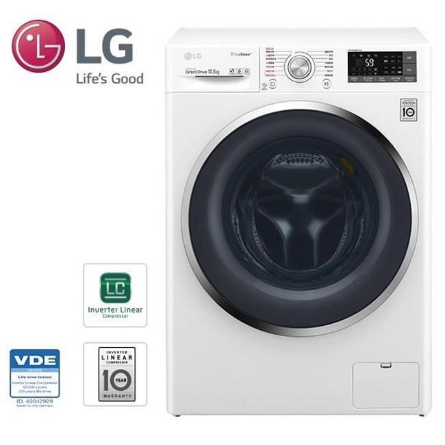 (回函送好禮)LG 10.5公斤 變頻滾筒洗衣機(蒸洗脫) 蒸氣洗衣機 WD-S105CW