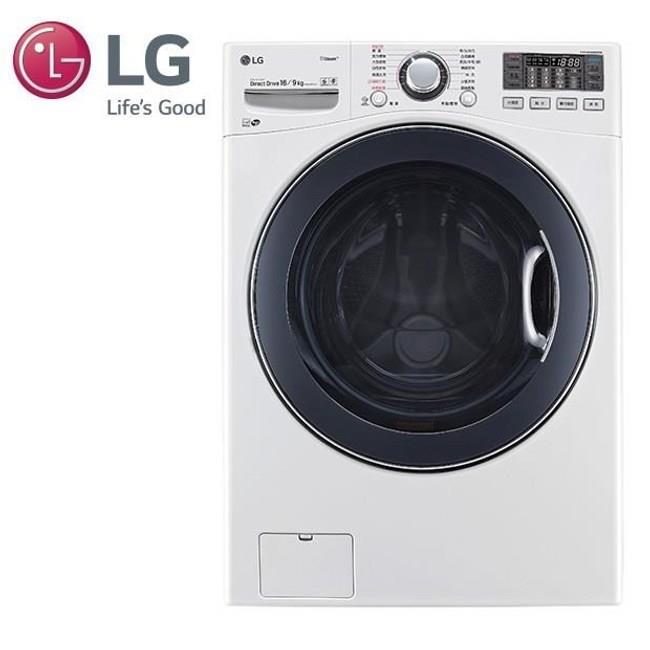 (回函送好禮)LG 16公斤變頻滾筒洗衣機(蒸洗脫烘) 蒸氣洗衣機 WD-S16VBD