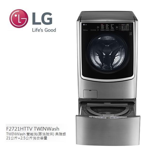 (回函送好禮)LG 21公斤+2.5公斤 上下洗 蒸洗脫烘洗衣機 蒸氣洗衣機 F2721HTTV