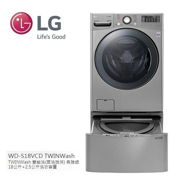 (回函送好禮)LG 18公斤+2.5公斤 上下洗 蒸洗脫烘洗衣機 蒸氣洗衣機 WD-S18VCD