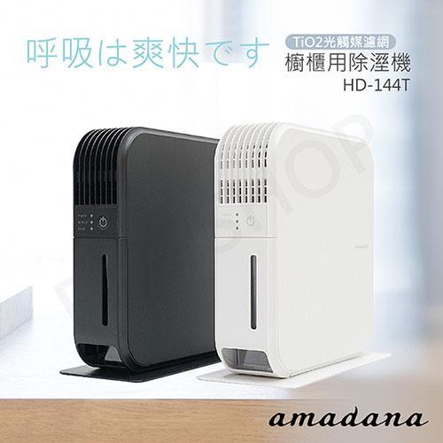 【日本amadana】櫥櫃用除溼機 HD-144T 白