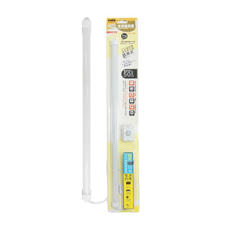 PADDY台菱牌 感應式白光USB線控磁黏2用LED照明燈(50公分) CPD-TD6