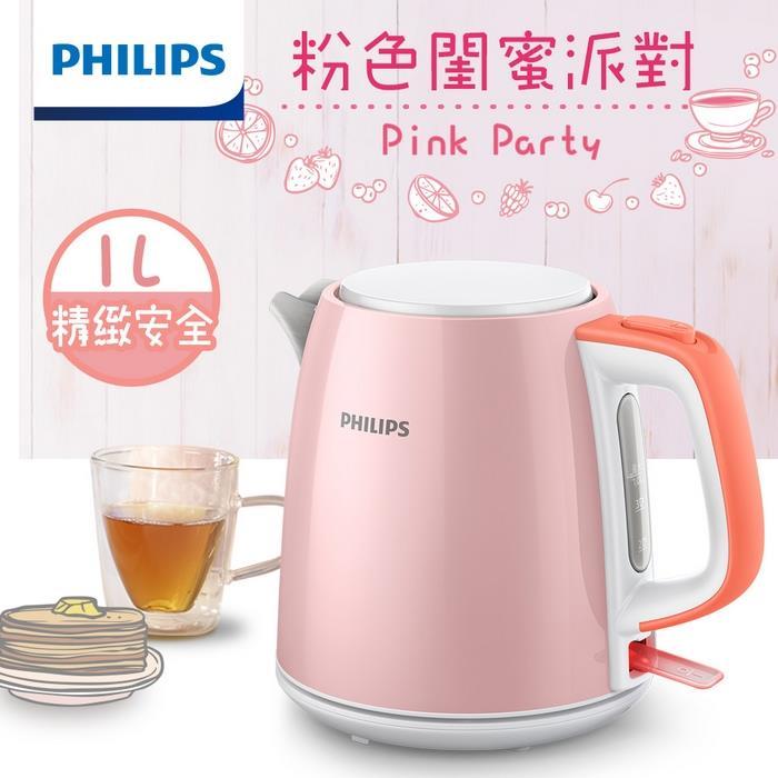 【飛利浦 PHILIPS】1.0L 不鏽鋼煮水壺 (HD9348/54) - 瑰蜜粉