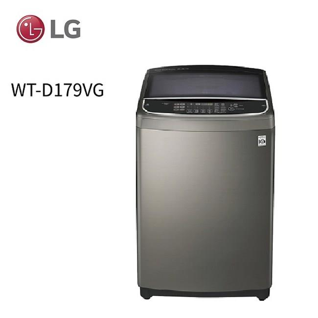 LG 樂金 17公斤直立式變頻洗衣機 WT-D179VG