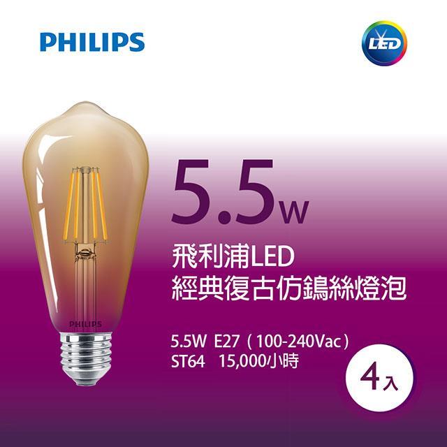 【飛利浦PHILIPS】LED經典復古仿鎢絲燈泡 全電壓 ( ST64 5.5W ) 4入組