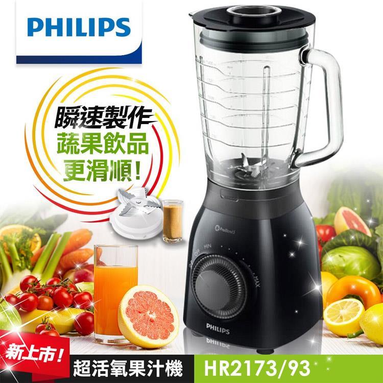 【飛利浦 PHILIPS】超活氧果汁機(HR2173/93)