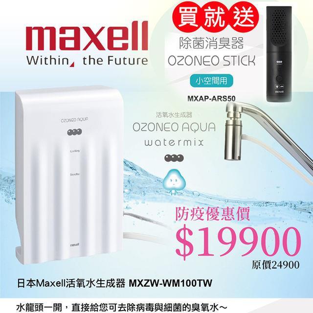 【Maxell】OZONEO Aqua Watermix 活氧水生成器 MXZW-WM100TW