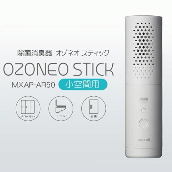 【日本 Maxell】Ozoneo 輕巧型除菌消臭器-小空間用 台灣原廠公司貨(MXAP-AR50)