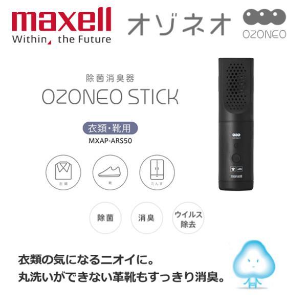 【日本 Maxell】Ozoneo STICK 輕巧型除菌消臭器-衣類/鞋用(MXAP-ARS50)