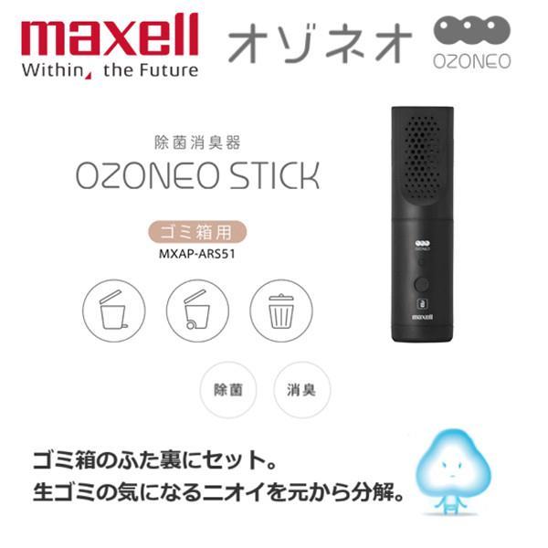 【日本 Maxell】Ozoneo STICK 輕巧型除菌消臭器-垃圾箱用 MXAP-ARS51