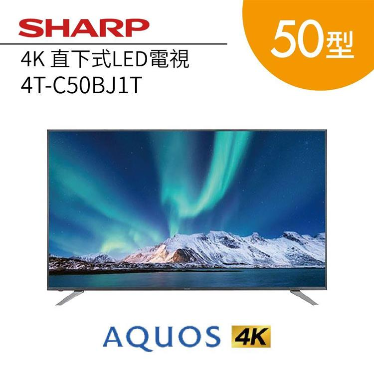 SHARP 夏普 50型 4K 直下式電視 4T-C50BJ1T