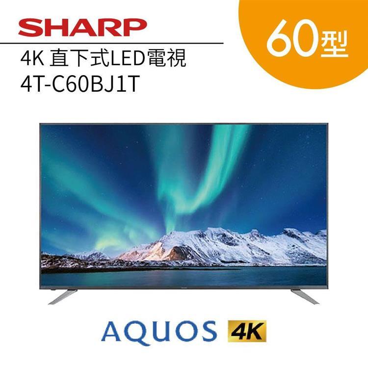 SHARP 夏普 60型 日本面板 4K 直下型電視 4T-C60BJ1T