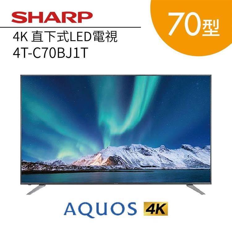 SHARP 夏普 70型 日本面板 4K 直下型電視 4T-C70BJ1T