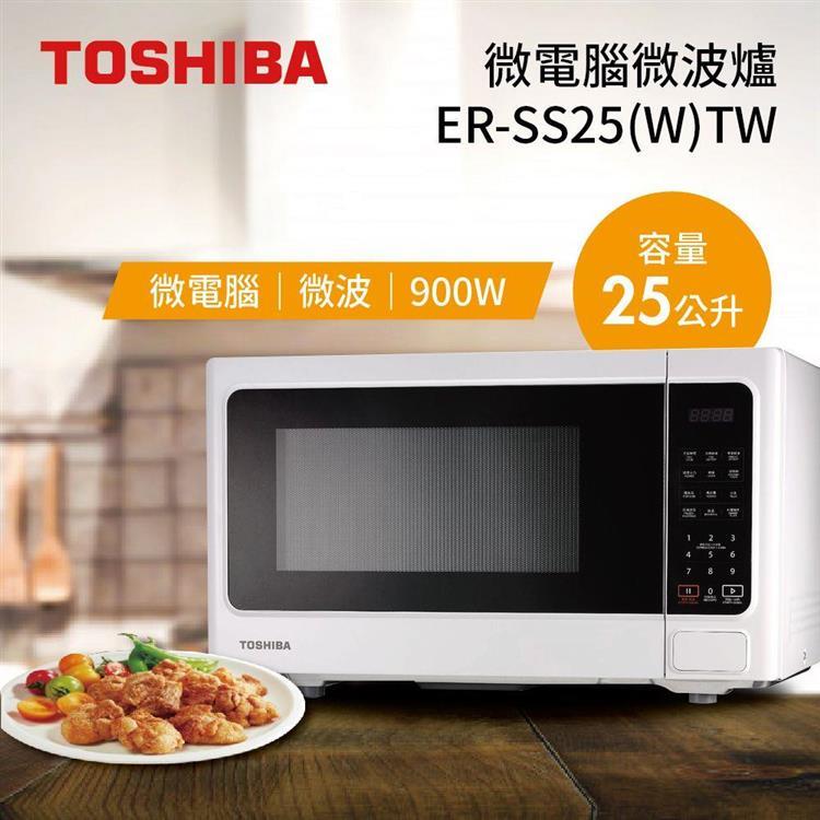 TOSHIBA 東芝 25公升 微電腦 微波爐 ER-SS25(W)TW