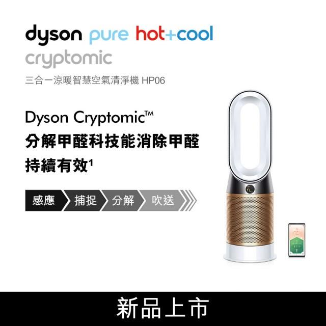 Dyson Pure Hot + Cool Cryptomic HP06 白金色
