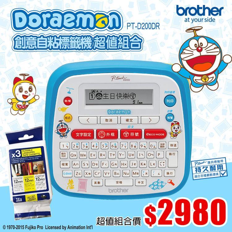 Brother PT-D200DR 哆啦A夢 創意自黏標籤機(送3卷標籤帶)超值組