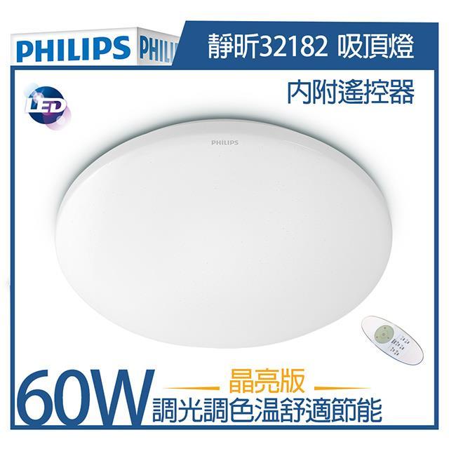 飛利浦 32182 靜昕 60W 6000lm LED遙控調光吸頂燈 附遙控器 (晶亮版)