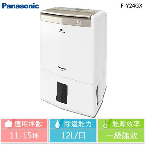 【國際牌Panasonic】12公升nanoeX智慧節能除濕機 F-Y24GX