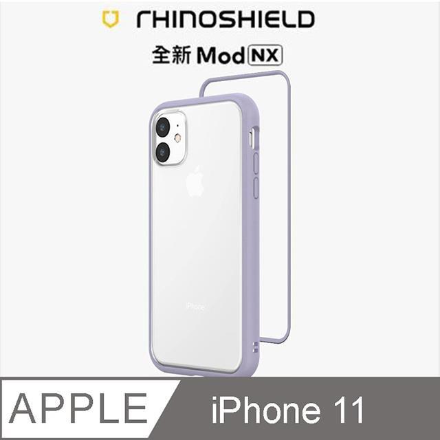 【RhinoShield 犀牛盾】iPhone 11 Mod NX 邊框背蓋兩用手機殼-薰衣紫