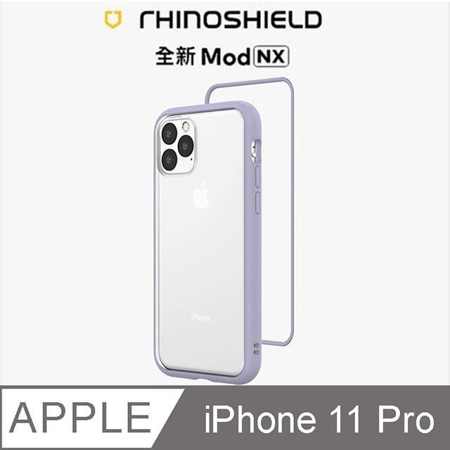 【RhinoShield 犀牛盾】iPhone 11 Pro Mod NX 邊框背蓋兩用手機殼-薰衣