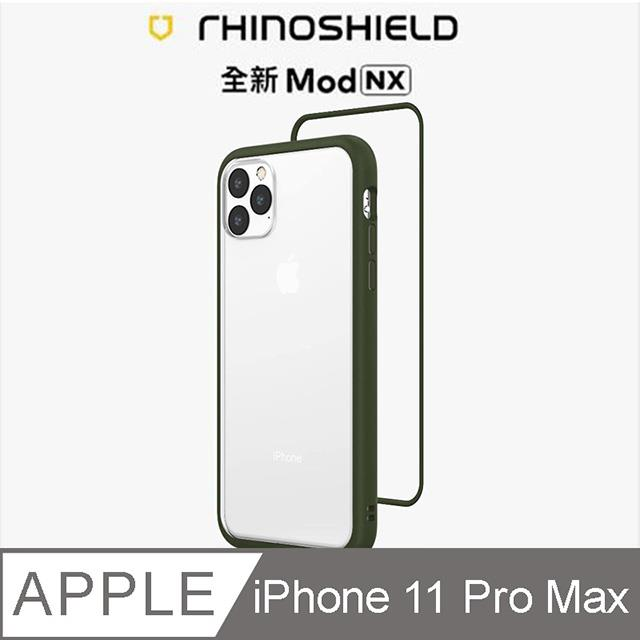【RhinoShield 犀牛盾】iPhone 11 Pro Max Mod NX 邊框背蓋兩用手機