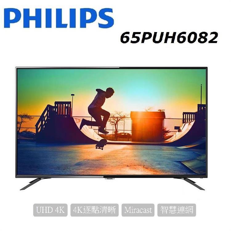 PHILIPS飛利浦 65吋4K UHD聯網智慧顯示器+視訊盒 (65PUH6082)