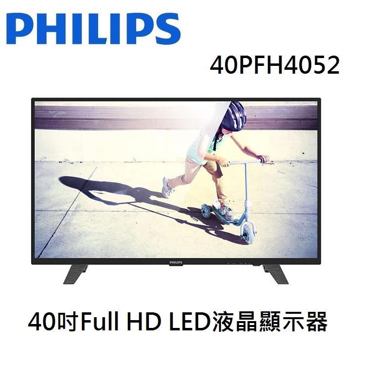 PHILIPS飛利浦40吋Full HD LED液晶顯示器+視訊盒(40PFH4052)