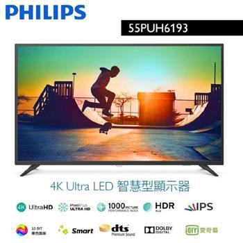 飛利浦PHILIPS 55吋4K HDR連網液晶顯示器+視訊盒 55PUH6193