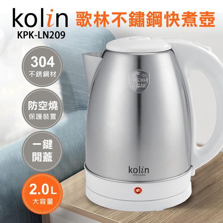 歌林kolin 2.0L 304不鏽鋼快煮壺 KPK-LN209